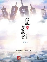 六迹之梦魇宫